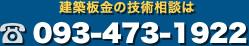 建築板金の技術相談(お問い合わせ電話番号 093-473-1922)